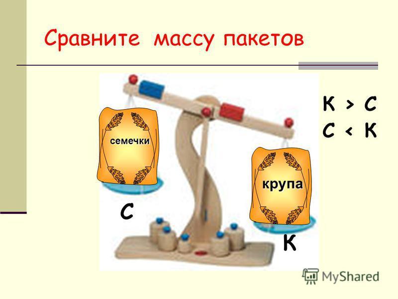 Сравните массу пакетов К > С крупа семечки К С C < К