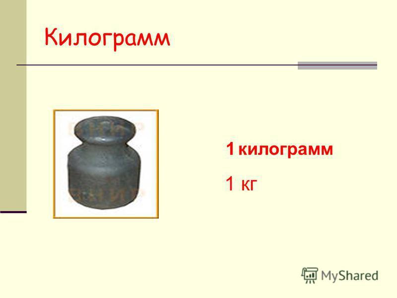 Килограмм 1 килограмм 1 кг