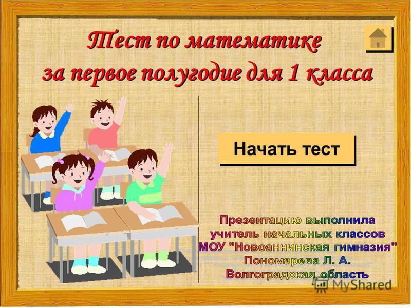 Начать тест Тест по математике за первое полугодие для 1 класса Тест по математике за первое полугодие для 1 класса