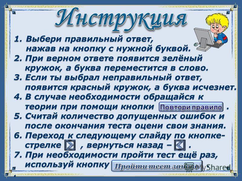 FokinaLida.75@mail.ru 1. Выбери правильный ответ, нажав на кнопку с нужной буквой. 2. При верном ответе появится зелёный кружок, а буква переместится в слово. 3. Если ты выбрал неправильный ответ, кружок, а буква переместится в слово. 3. Если ты выбр