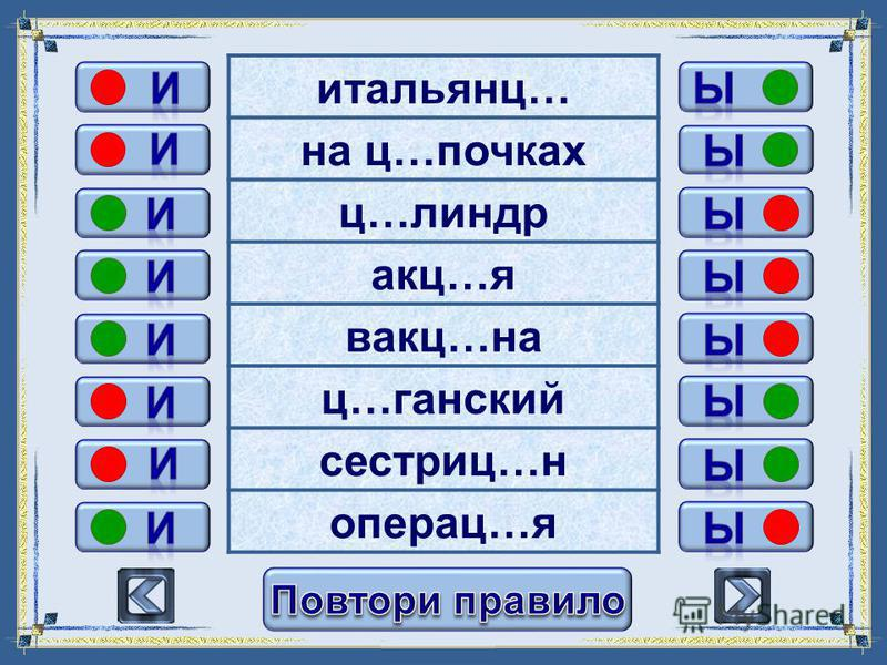 FokinaLida.75@mail.ru итальянцы… на ц…почках ц…линдр акц…я вакс…на ц…ганский сестриц…н операц…я