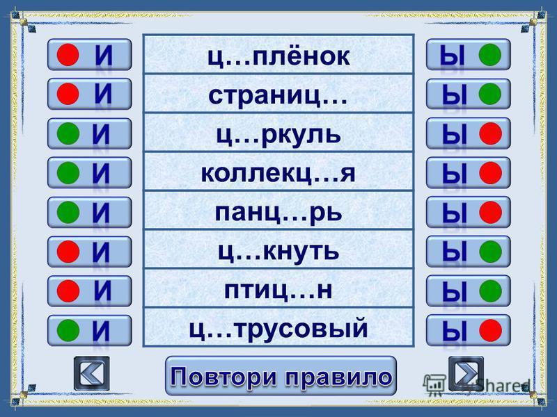 FokinaLida.75@mail.ru ц…плёнок страниц… ц…ркуль коллекс…я панс…рь ц…кнуть птиц…н ц…тросовый