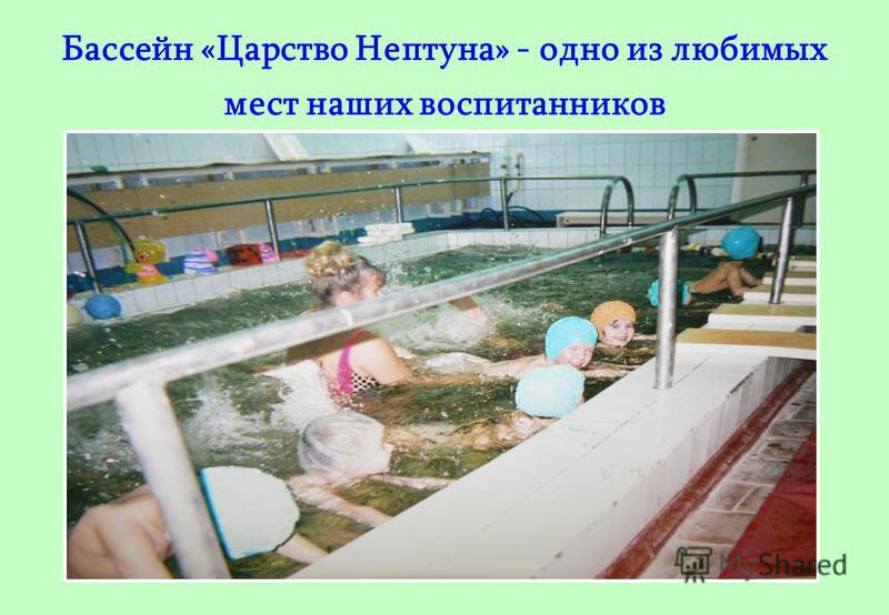 Бассейн «Царство Нептуна» - одно из любимых мест наших воспитанников