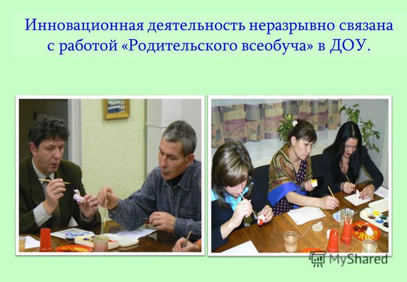 Инновационная деятельность неразрывно связана с работой «Родительского всеобуча» в ДОУ.