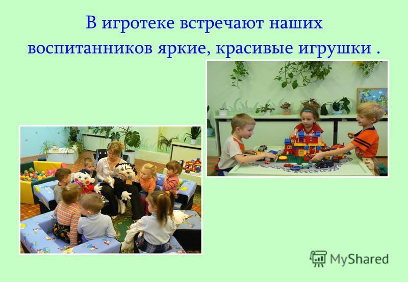 В игротеке встречают наших воспитанников яркие, красивые игрушки.