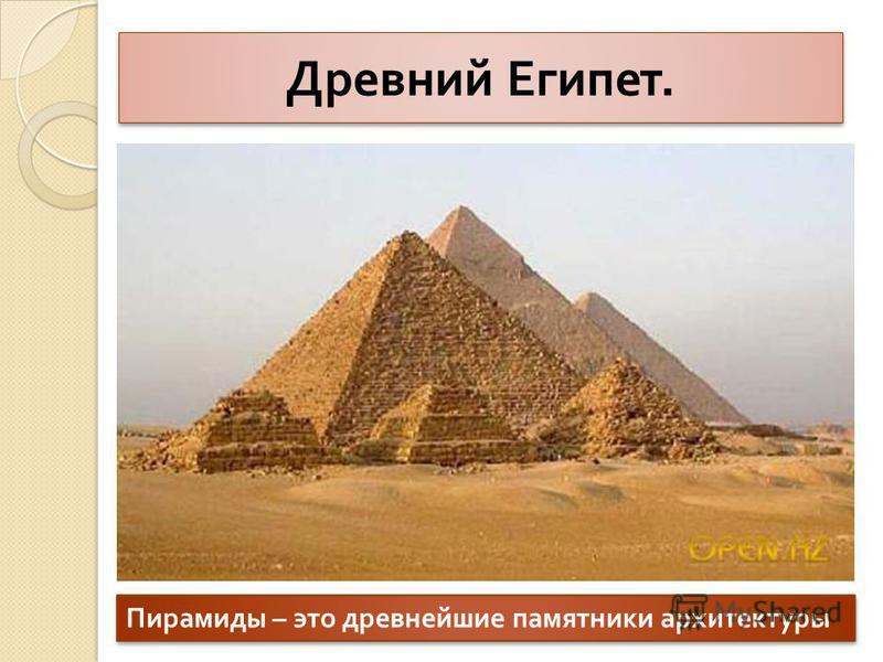 Древний Египет. Пирамиды – это древнейшие памятники архитектуры