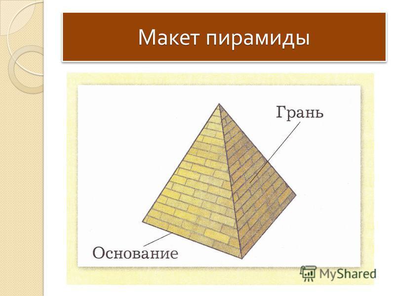Макет пирамиды