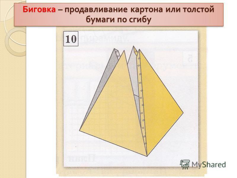 Биговка – продавливание картона или толстой бумаги по сгибу
