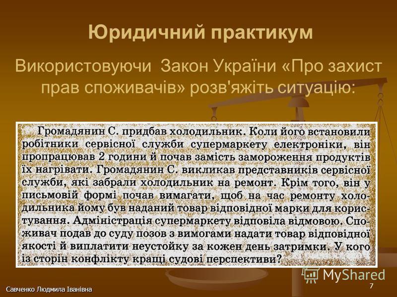 7 Юридичний практикум Використовуючи Закон України «Про захист прав споживачів» розв'яжіть ситуацію: