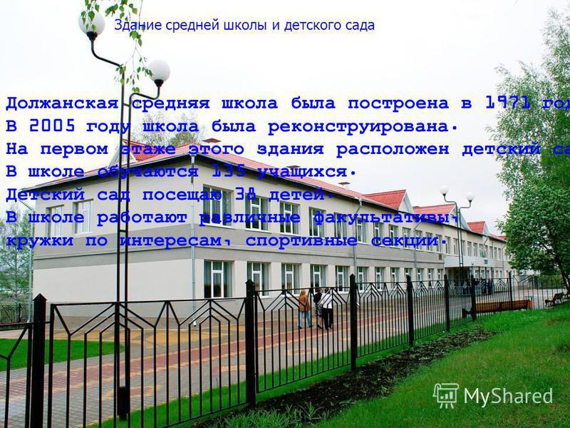 Село моё родное Долгое Здание средней школы и детского сада Должанская средняя школа была построена в 1971 годы. В 2005 году школа была реконструирована. На первом этаже этого здания расположен детский сад. В школе обучаются 135 учащихся. Детский сад
