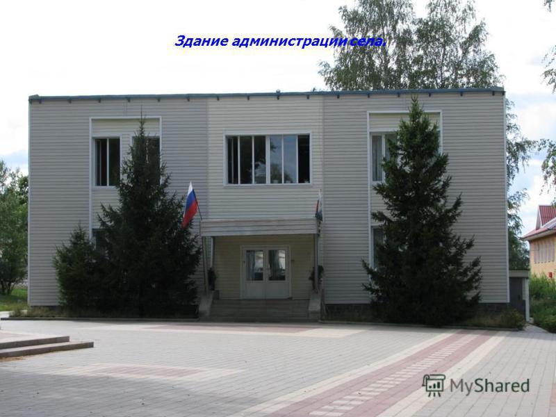 Здание администрации села.