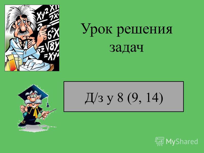 Урок решения задач Д/з у 8 (9, 14)