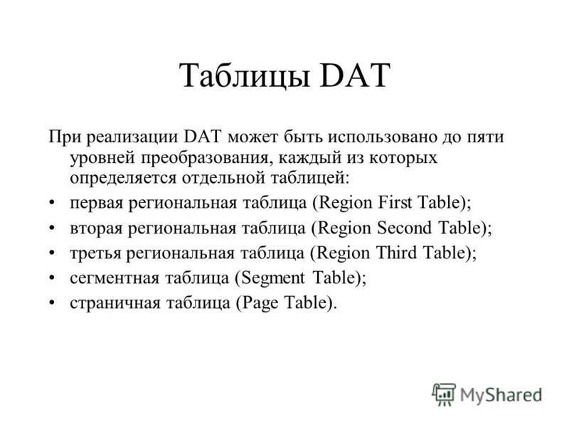 Таблицы DAT При реализации DAT может быть использовано до пяти уровней преобразования, каждый из которых определяется отдельной таблицей: первая региональная таблица (Region First Table); вторая региональная таблица (Region Second Table); третья реги