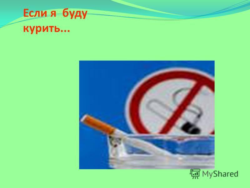 Если я буду курить...