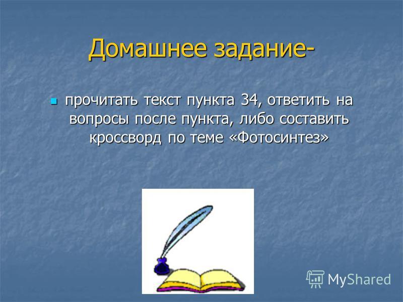 Домашнее задание- прочитать текст пункта 34, ответить на вопросы после пункта, либо составить кроссворд по теме «Фотосинтез» прочитать текст пункта 34, ответить на вопросы после пункта, либо составить кроссворд по теме «Фотосинтез»