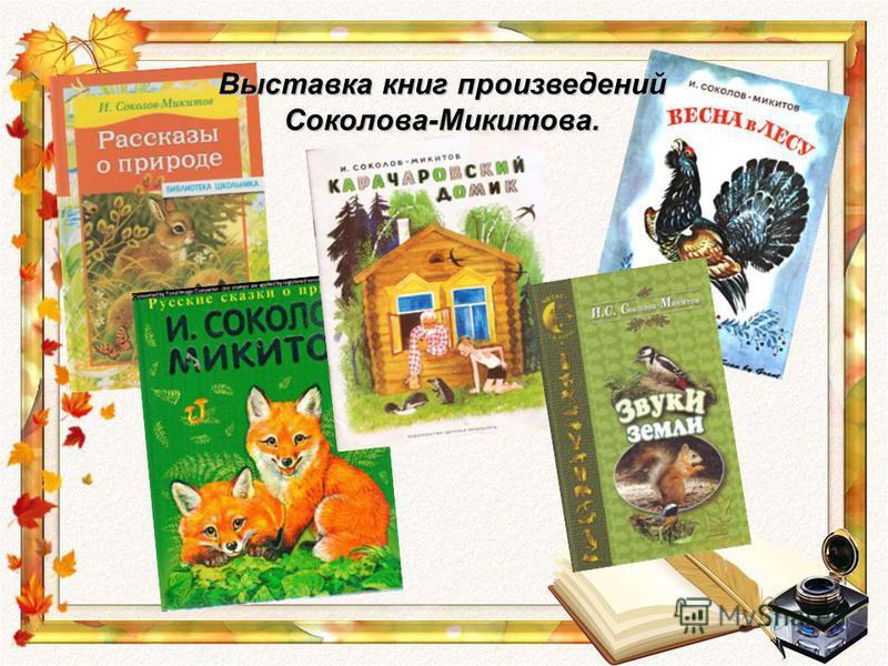 Выставка книг произведений Соколова-Микитова.