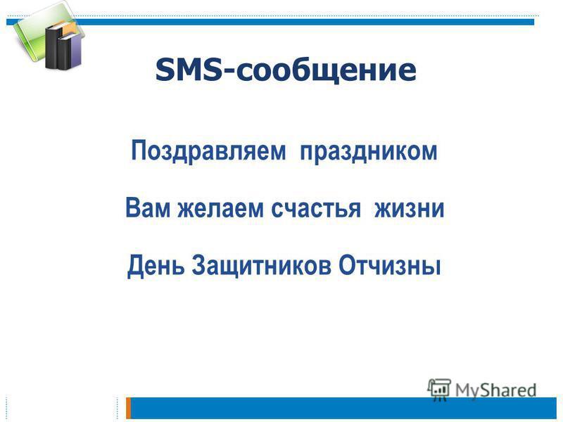 SMS-сообщение Поздравляем праздником Вам желаем счастья жизни День Защитников Отчизны