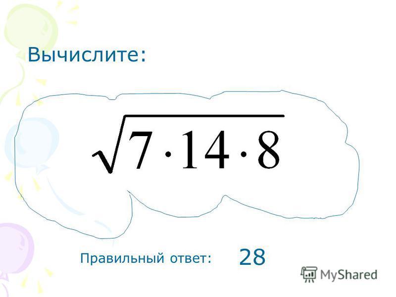 Вычислите: Правильный ответ: 28