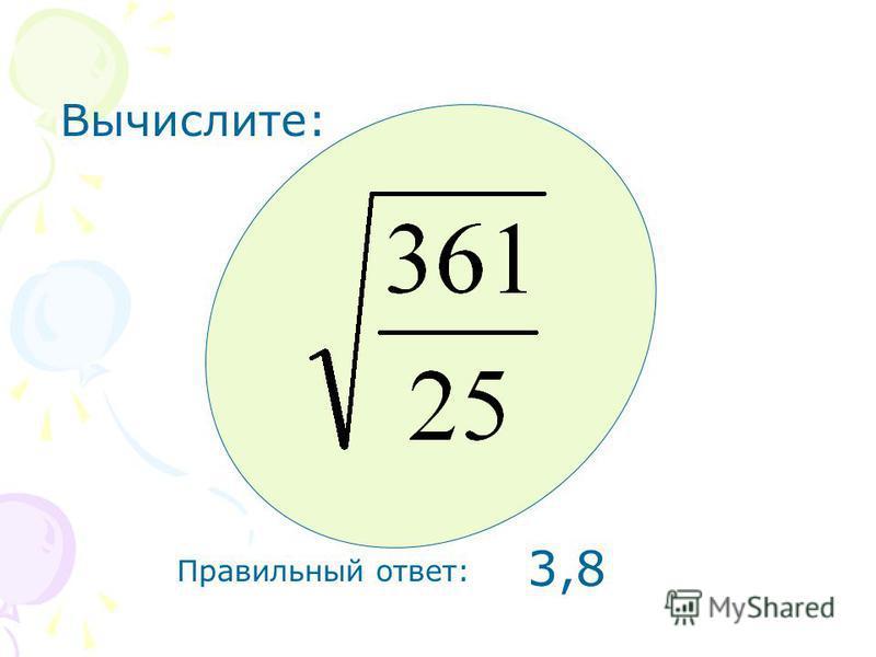 Вычислите: Правильный ответ: 3,8