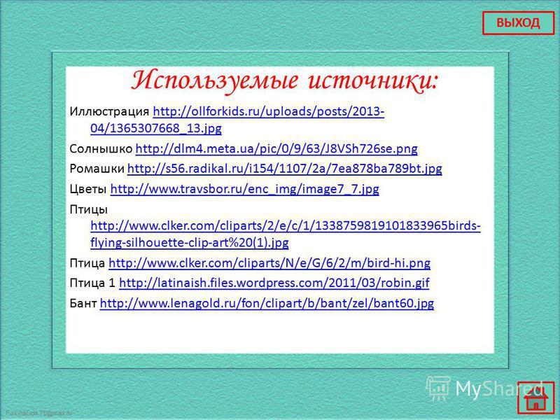 FokinaLida.75@mail.ru Срочно ВЫХОД