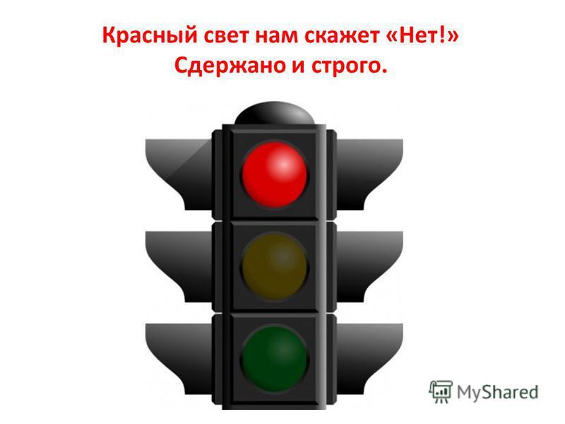 Красный свет нам скажет «Нет!» Сдержано и строго.