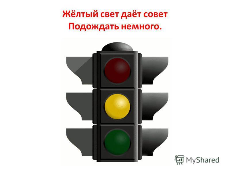 Жёлтый свет даёт совет Подождать немного.