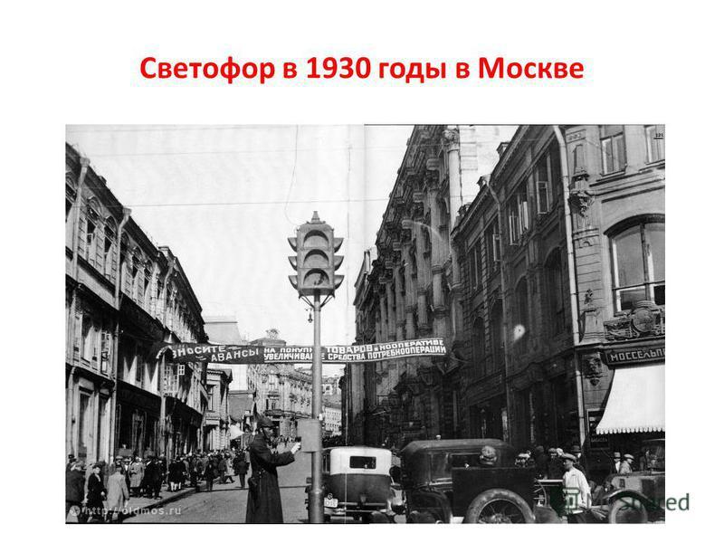 Светофор в 1930 годы в Москве