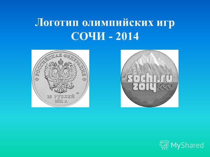 Логотип олимпийских игр СОЧИ - 2014