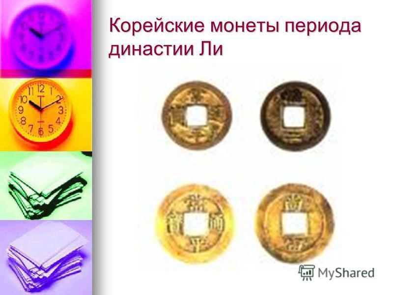 Корейские монеты периода династии Ли