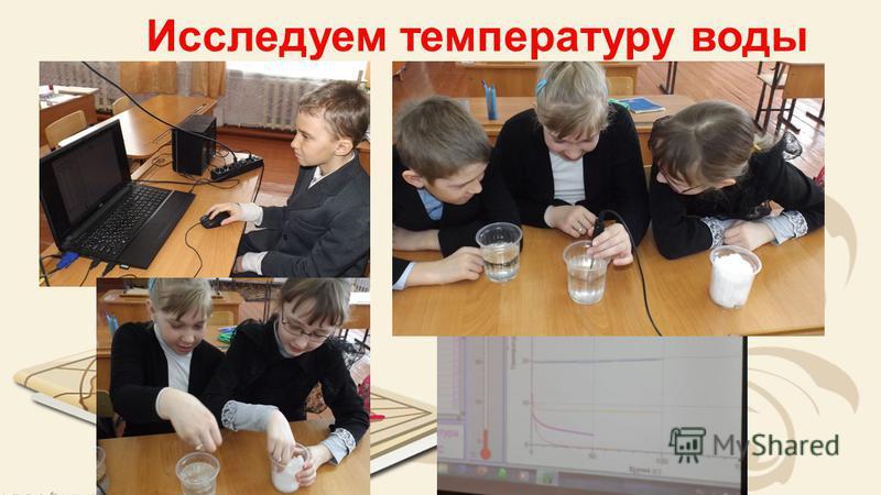 Исследуем температуру воды
