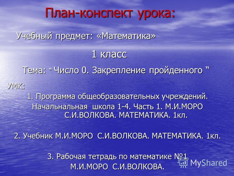 Число 0 математика 1 класс школа россии конспект урока
