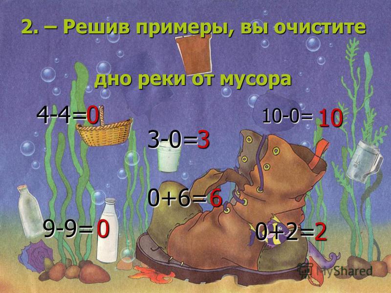 0+6= 2. – Решив примеры, вы очистите дно реки от мусора 0+2= 9-9= 4-4= 3-0= 10-0= 6 0 0 10 3 2