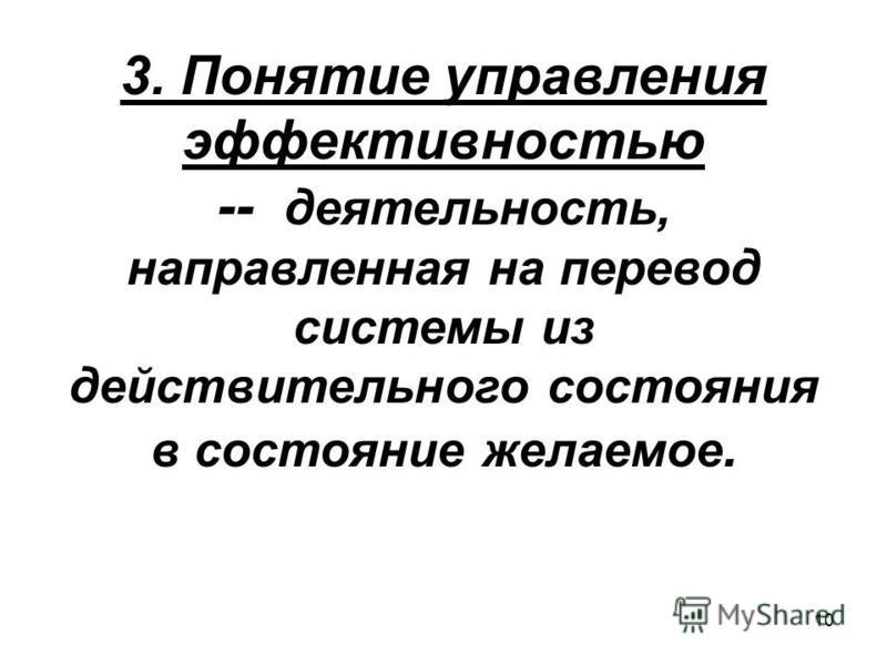 10 3. Понятие управления эфективностью -- деятельность, направленная на перевод системы из действительного состояния в состояние желаемое.