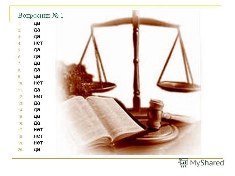 Вопросник 1 1. да 2. да 3. да 4. нет 5. да 6. да 7. да 8. да 9. да 10. нет 11. да 12. нет 13. да 14. да 15. да 16. да 17. нет 18. нет 19. нет 20. да