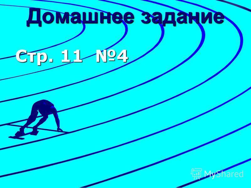 Домашнее задание Стр. 11 4