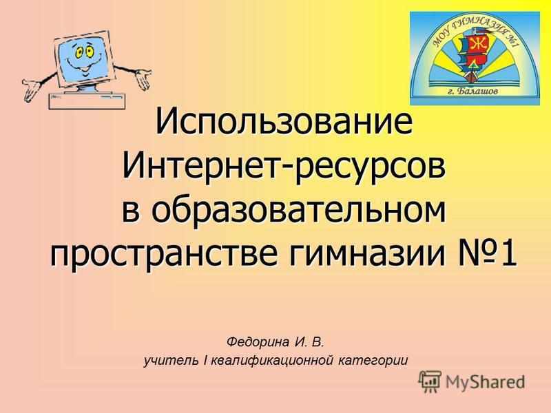 Использование Интернет-ресурсов в образовательном пространстве гимназии 1 Федорина И. В. учитель I квалификационной категории