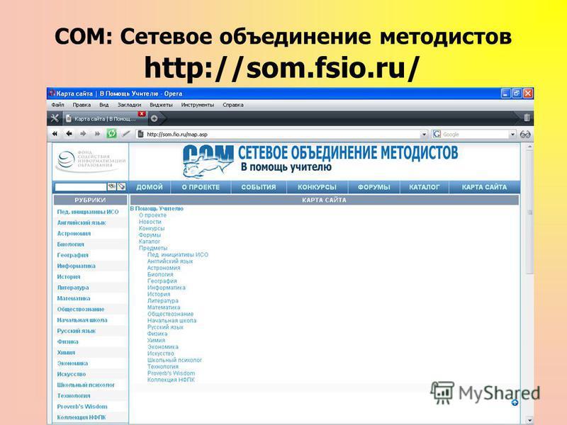 СОМ: Сетевое объединение методистов http://som.fsio.ru/