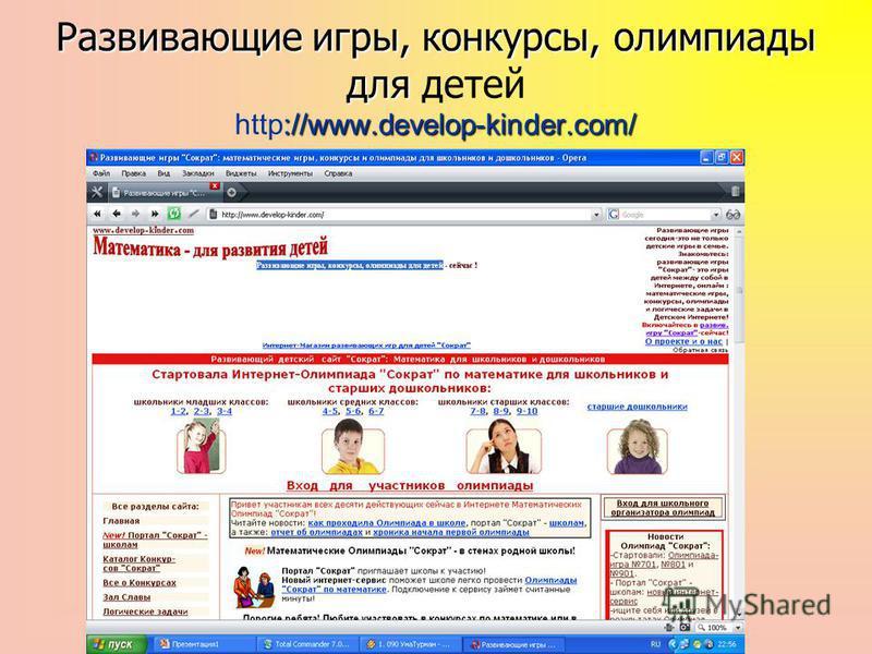 Развивающие игры, конкурсы, олимпиады для ://www.develop-kinder.com/ Развивающие игры, конкурсы, олимпиады для детей http://www.develop-kinder.com/
