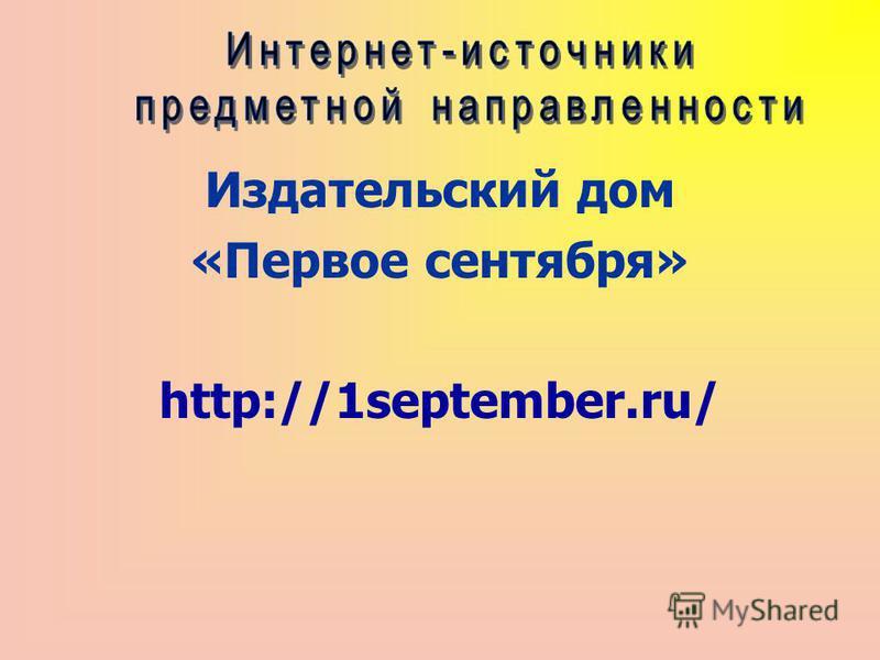 Издательский дом «Первое сентября» http://1september.ru/