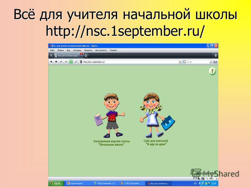 Всё для учителя начальной школы http://nsc.1september.ru/