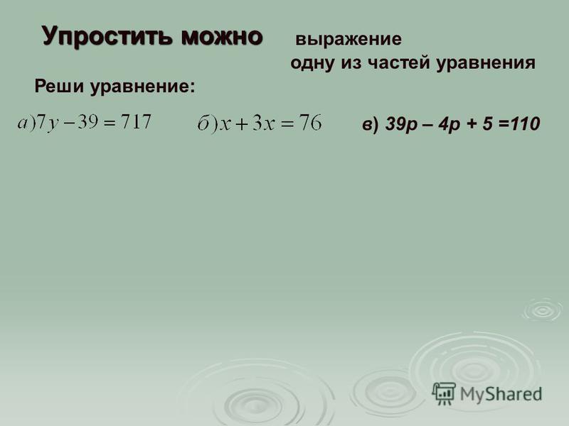 Упростить можно выражение одну из частей уравнения Реши уравнение: в) 39 р – 4 р + 5 =110