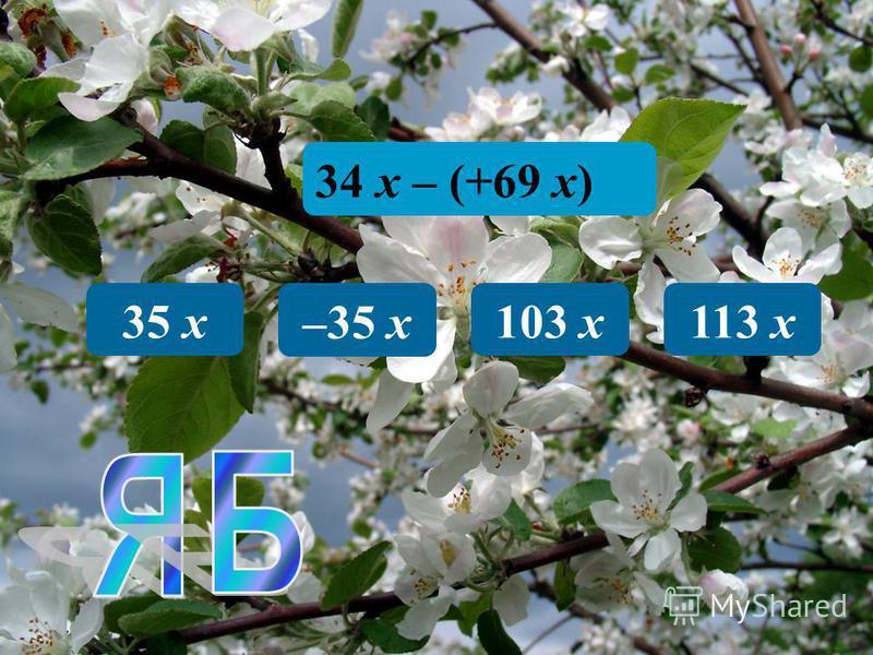 34 х – (+69 х) 35 х –35 х 103 х 113 х