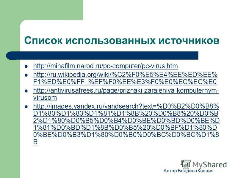 Список использованных источников http://mihafilm.narod.ru/pc-computer/pc-virus.htm http://ru.wikipedia.org/wiki/%C2%F0%E5%E4%EE%ED%EE% F1%ED%E0%FF_%EF%F0%EE%E3%F0%E0%EC%EC%E0 http://ru.wikipedia.org/wiki/%C2%F0%E5%E4%EE%ED%EE% F1%ED%E0%FF_%EF%F0%EE%E