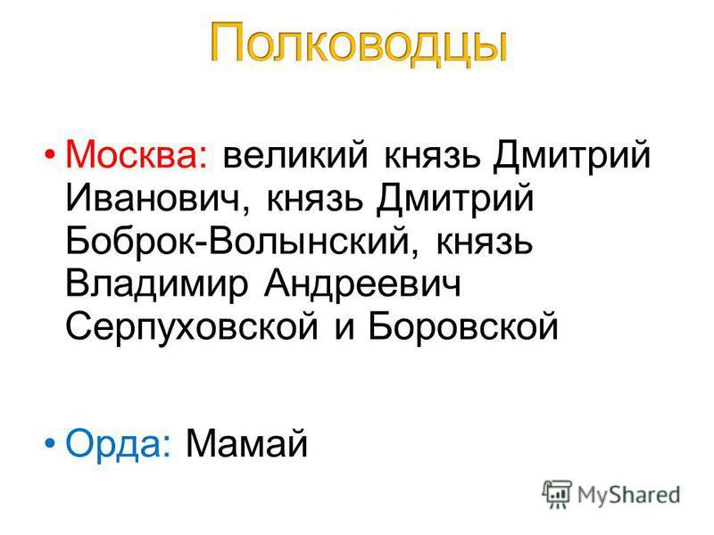Москва: великий князь Дмитрий Иванович, князь Дмитрий Боброк-Волынский, князь Владимир Андреевич Серпуховской и Боровской Орда: Мамай