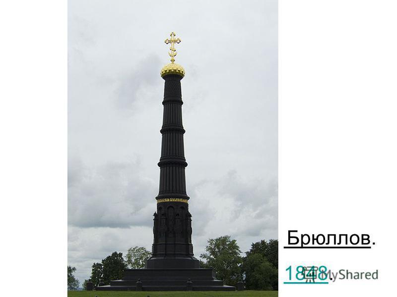 Брюллов. 18481848.