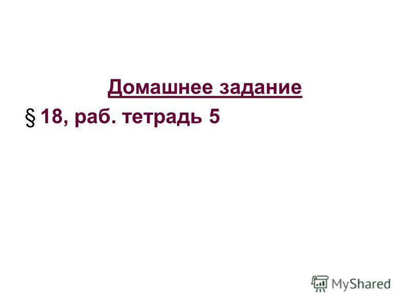 Домашнее задание §18, раб. тетрадь 5