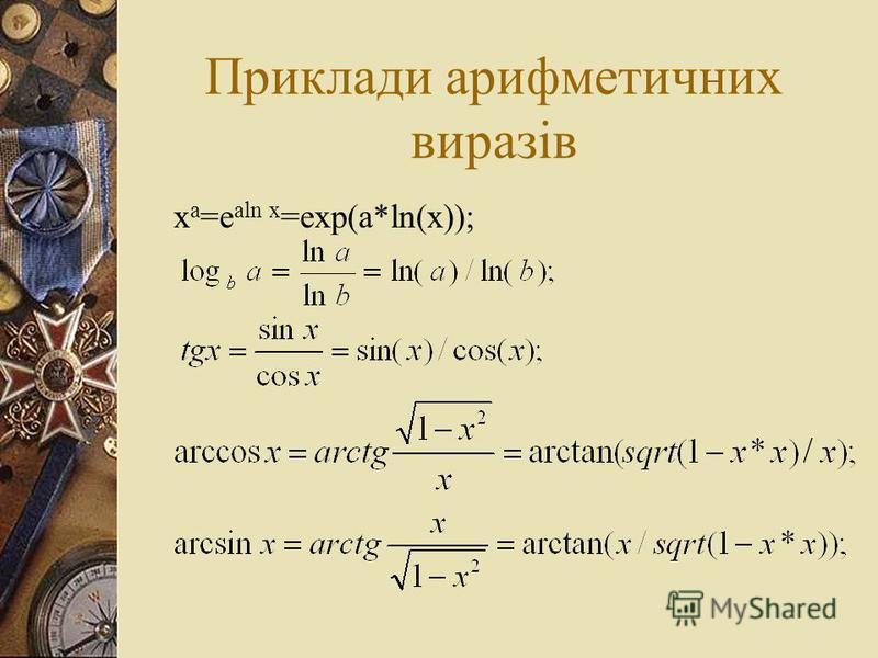 Приклади арифметичних виразів x a =e aln x =exp(a*ln(x));