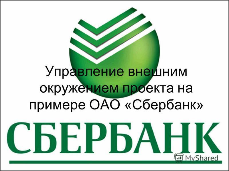 Управление внешним окружением проекта на примере ОАО «Сбербанк»
