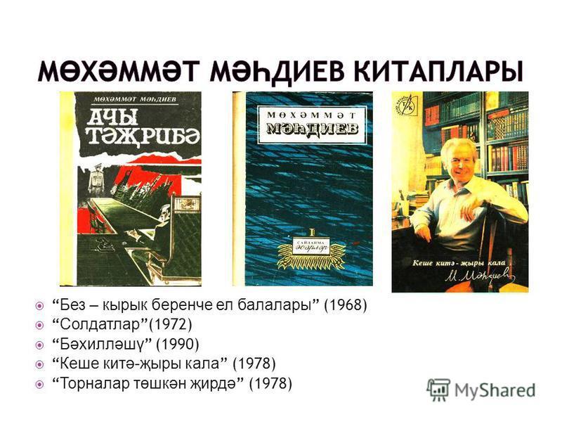 Без – кырык беренче ел балалары (1968) Солдатлар (1972) Бәхилләшү (1990) Кеше китә-җыры кала (1978) Торналар төшкән җирдә (1978)