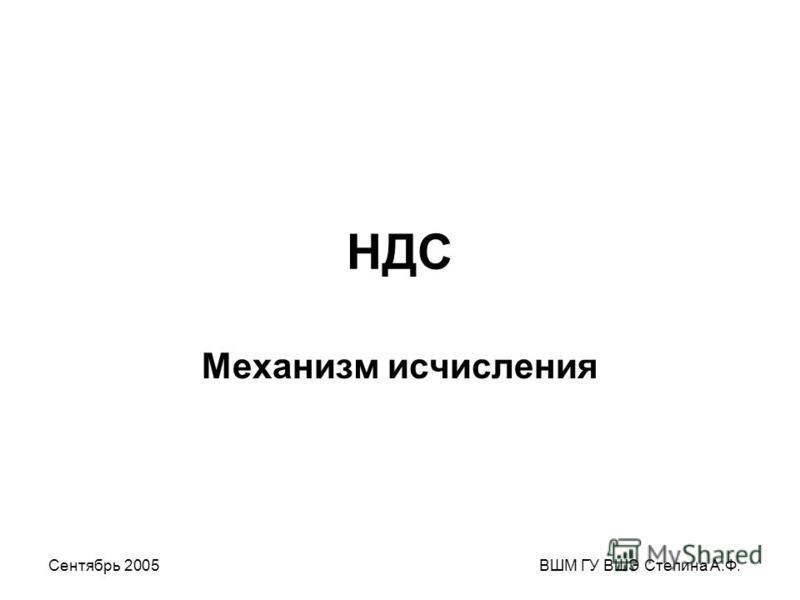 Сентябрь 2005ВШМ ГУ ВШЭ Степина А.Ф. НДС Механизм исчисления